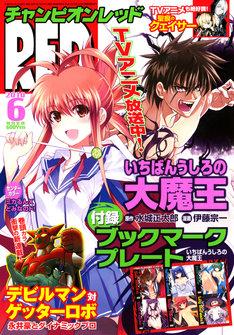 月刊チャンピオンRED6月号