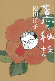 松田洋子「薫の秘話」