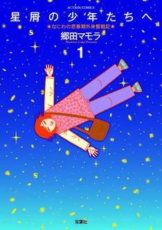 郷田マモラ「星屑の少年たちへ」1巻