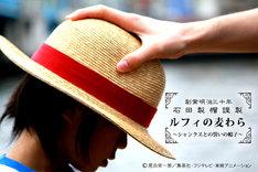 「ルフィの麦わら~シャンクスとの誓いの帽子~」イメージ画像。自分でかぶるもよし、ちびっ子にかぶせてシャンクス気分を味わうもよし。