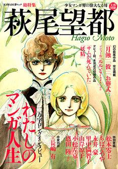 5月14日に発売される「文藝別冊 萩尾望都~少女マンガ界の偉大なる母~」表紙。直前の5月12日は萩尾の61歳の誕生日だ。
