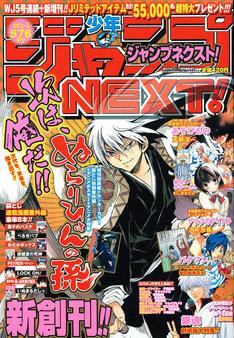 少年ジャンプNEXT! 2010SPRING。表紙は椎橋寛「ぬらりひょんの孫」。