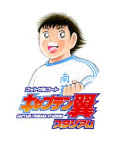 「キャプテン翼スタジアム」ロゴ。(C)高橋陽一/集英社