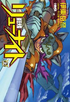 5月18日発売のホーム社漫画文庫「覇王大系リューナイト」上巻。カバーイラストは上下巻とも描き下ろしだ。