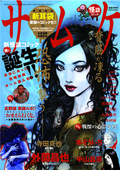 5月12日に発売される「サムケ」。表紙は寺田克也が担当。