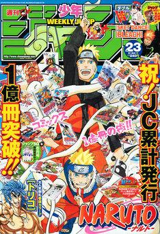 週刊少年ジャンプ23号。表紙は岸本斉史「NARUTO-ナルト-」。