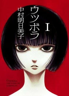 発売中の中村明日美子「ウツボラ」1巻(太田出版)。なお「呼出し一」1巻(講談社)は、予定通り7月23日に発売される。