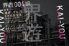 界遊004号。5月23日に大田区産業プラザPiOで開催される「第十回文学フリマ」にて先行販売を実施。当日はトークイベント「ミニコミ2.0~メディアと流通の機能~」も開催予定。