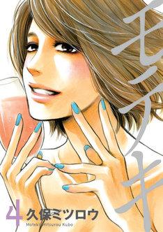 本日5月21日に発売された「モテキ」4巻。表紙は小宮山夏樹。