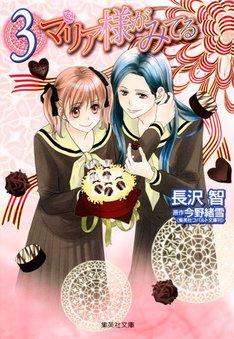 5月18日に発売された、今野緒雪原作、長沢智作画「マリア様がみてる」文庫版3巻。