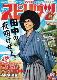 週刊ビッグコミックスピリッツ26号は、新連載「さすらいアフロ田中」が表紙。