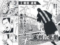 週刊漫画サンデーNo.23に掲載された、能田達規の読み切り「審判の憂鬱」より。