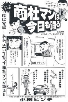 週刊漫画サンデーNo.23よりスタートした小田ビンチによる新連載「商社マンは今日も踊る」1ページ目。