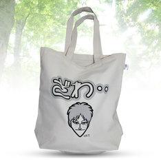 「ざわ トートバッグ」は限定数200の販売なのでお早めに。価格は1800円。