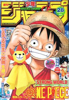 西義之の読み切り「魔境旅行師グラム」が掲載されている、週刊少年ジャンプ28号。表紙は映画「STRONG WORLD」がアヌシー国際アニメーション映画祭にノミネートした、尾田栄一郎「ONE PIECE」。