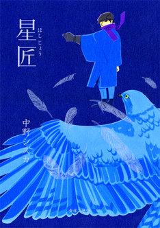 中野シズカ「星匠」