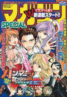短期集中新連載「ハンマーセッション!アカサギ編」が表紙を飾る、マガジンSPECIAL7号。