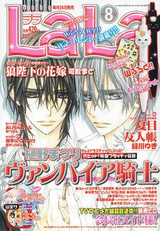 本日6月24日に発売された、LaLa8月号。表紙は樋野まつり「ヴァンパイア騎士」。