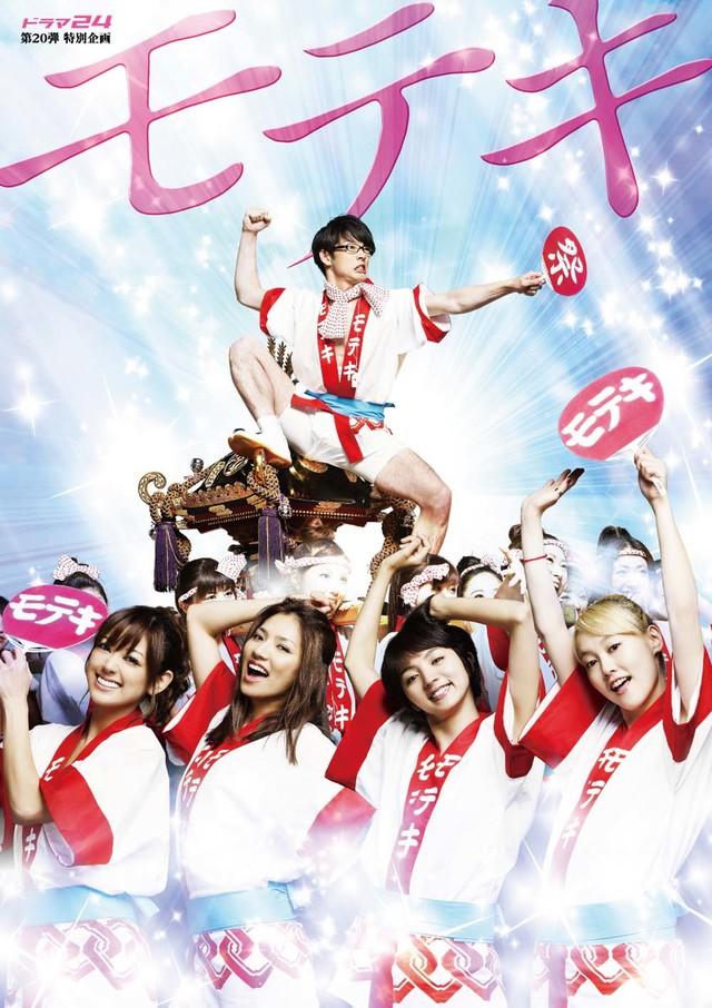ドラマ「モテキ」はテレビ東京系で好評放映中。コミックナタリーでも「モテキ」特集コンテンツを近日公開予定。
