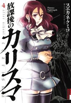 本日6月30日に発売されたスエカネクミコ「放課後のカリスマ」4巻。作者インタビューは記事本文のリンクから。