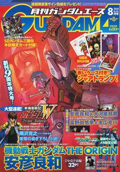 島本和彦&炎プロによる新連載「機動武闘伝Gガンダム」の予告が掲載された、月刊ガンダムエース8月号。
