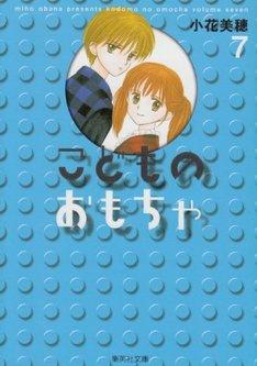 小花美穂「こどものおもちゃ」文庫版7巻