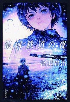コミックナタリー            浅田弘幸、星野桂、河下水希が名作文庫の表紙描き下ろし