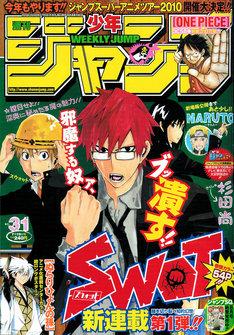 週刊少年ジャンプ31号。表紙は杉田尚の新連載「SWOT」。