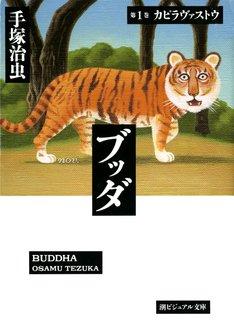 手塚治虫「ブッダ」1巻(潮出版社)