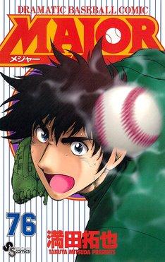 発売中の「MAJOR」76巻。77巻は9月中旬発売、最終78巻は12月中旬を予定している。