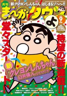 「新クレヨンしんちゃん」の連載がスタートする、月刊まんがタウン9月号(双葉社)。(C)臼井儀人/双葉社