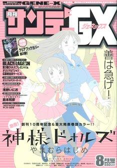 「神様ドォルズ」が表紙を飾った月刊サンデーGX8月号。
