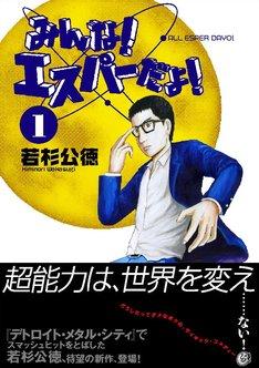 7月29日に発売される、若杉公徳「みんな!エスパーだよ!」1巻