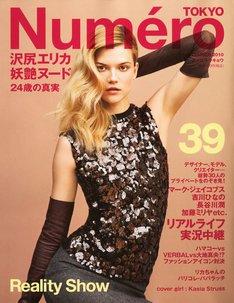 安野モヨコらの鼎談が掲載されているNumero TOKYO9月号。