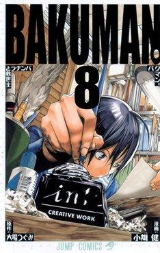 発売中の「バクマン。」8巻。最新9巻は8月4日に発売される。