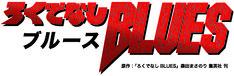 「ろくでなしBLUES」ロゴ