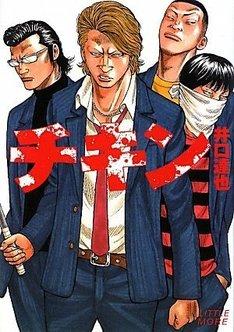 原作となった井口達也による小説「チキン」。カバーイラストを手がけたのは高橋ヒロシ。2009年10月にリトル・モアより発売された。