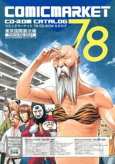 コミックマーケット78 CD-ROMカタログ。表紙イラストは田丸浩史が手がけている。