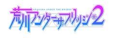 「荒川アンダー ザ ブリッジ2」ロゴ。 (c)中村光/スクウェア・エニックス・荒川UB製作委員会