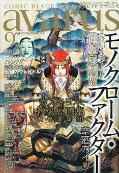 本日発売された月刊コミックアヴァルス9月号。最後となるカズキヨネの表紙イラスト、今号のテーマは「仮面舞踏会」。