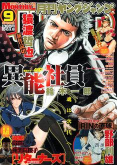 最終号となった月刊ヤングジャンプ9月号。