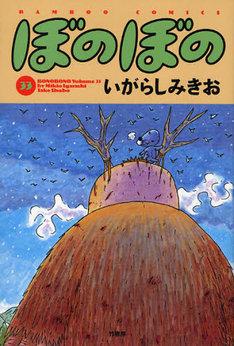 「ぼのぼの」33巻。最新34巻は8月27日発売で、感想文の対象書籍には34巻も含まれている。