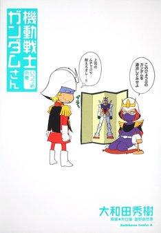 発売中の大和田秀樹「機動戦士ガンダムさん いつつめの巻」。「むっつめの巻」は8月26日発売。