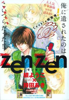 槙ようこ×持田あき「zen zen」扉ページ。(C)槙ようこ×持田あき/集英社