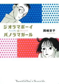「ジオラマボーイ☆パノラマガール」新装版