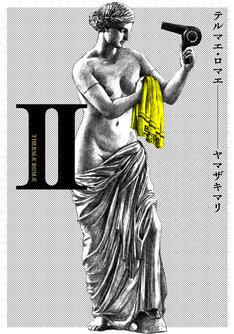 9月25日に発売されるヤマザキマリ「テルマエ・ロマエ」2巻。