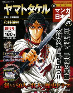 週刊新マンガ日本史創刊号は、和月伸宏が描くヤマトタケル。