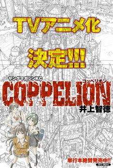 書店に掲示される、「COPPELION」TVアニメ化を告知するPOP。
