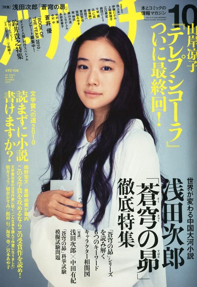 「テレプシコーラ」最終回が掲載されたダ・ヴィンチ10月号。表紙は蒼井優。