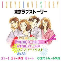携帯ゲーム「東京ラブストーリー」画面。(C)柴門ふみ/小学館 (C)SUCCESS NETWORKS